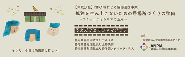 上田市のNPO法人・相談支援・活動助成